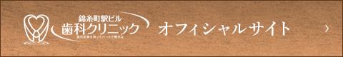 錦糸町駅ビル歯科クリニック オフィシャルサイト