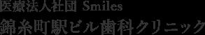 医療法人社団smils錦糸町駅ビル歯科クリニック