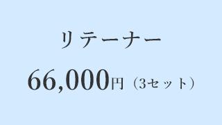 リテーナー 66,000円(3セット)